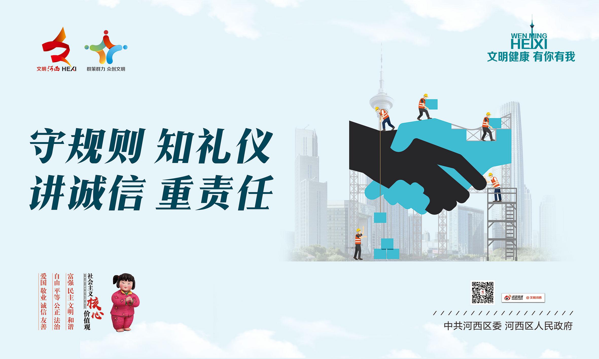 公益广告 | 推进诚信建设制度化