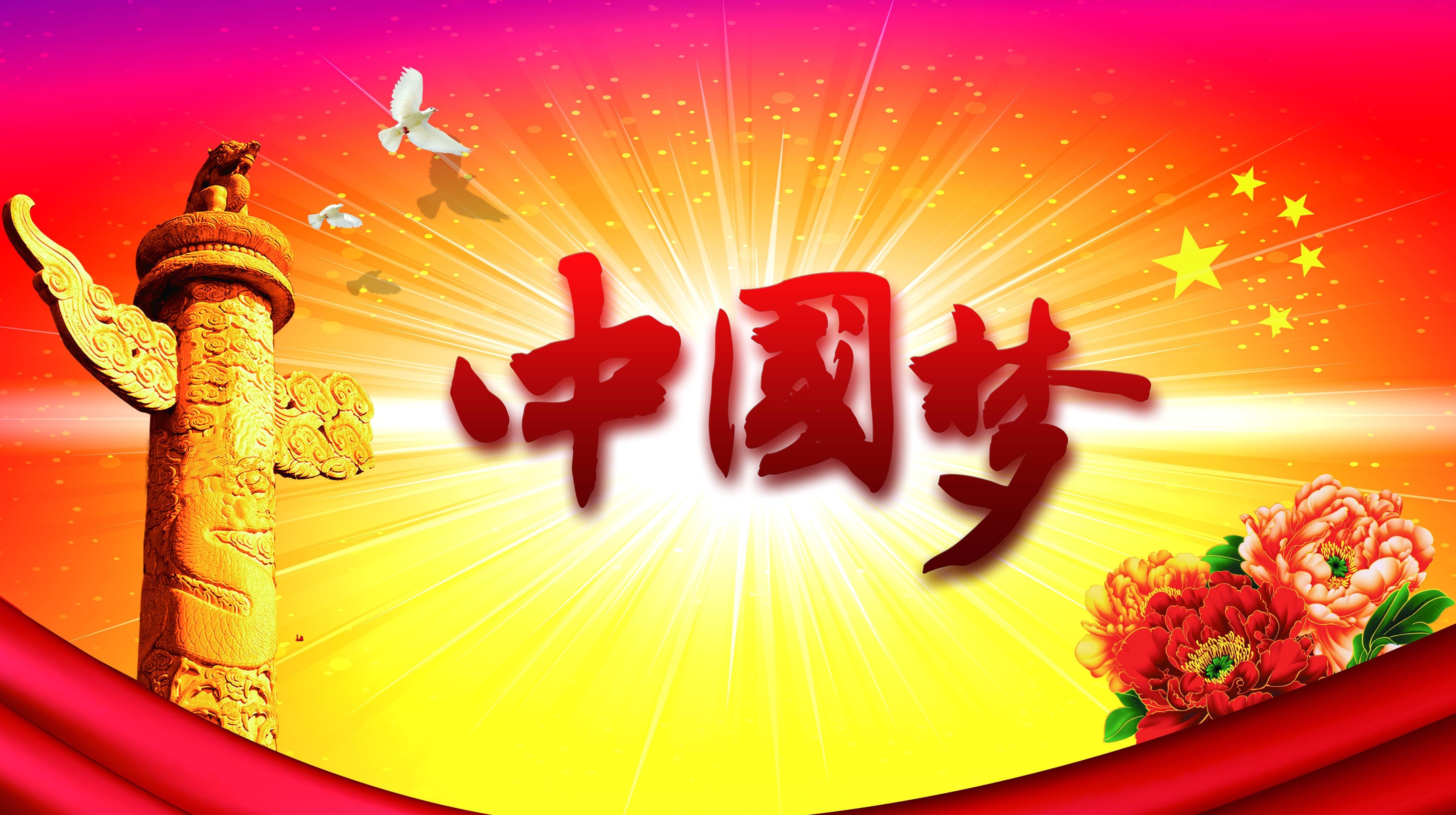 """中国梦""""主题新创作歌曲"""